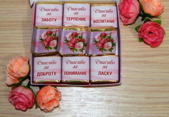 конфеты с надписью